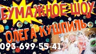 Бумажное Шоу Олега Кушпиль(, 2016-04-19T11:45:49.000Z)