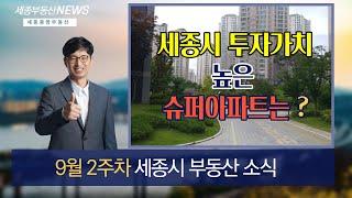 세종시부동산 주간 소식(9월2주차)