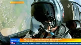 В небе над Кубанью истребители перехватили самолеты условного противника