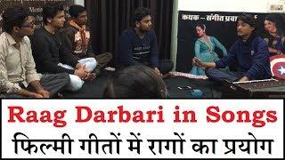 Raag Darbari in Film Songs | फिल्मी गानों में रागों का प्रयोग कैसे होता है? #MasterNishad #SPW