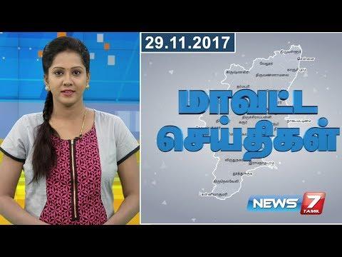 Tamil Nadu District News | 29.11.2017 | News7 Tamil