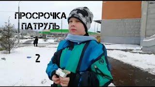 Фото Просрочка патруль