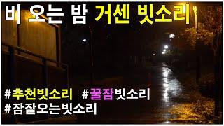 비 오는 밤 거센 빗소리