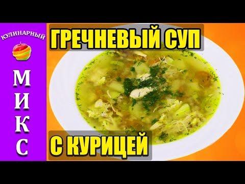Как приготовить суп гречневый с курицей