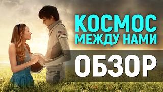 КОСМОС МЕЖДУ НАМИ - обзор фильма