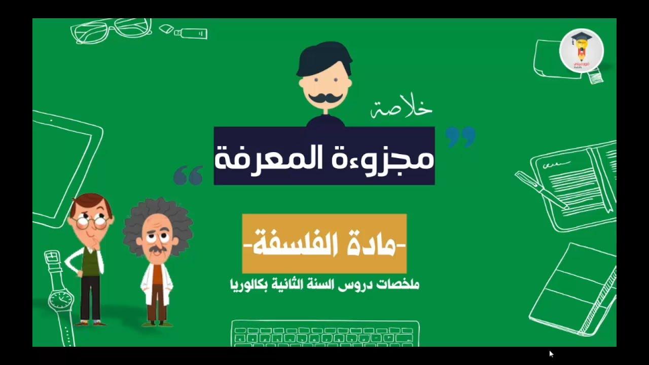 مجزوءة المعرفة ملخص كامل - المعرفة في الفلسفة | 2 باك المغرب