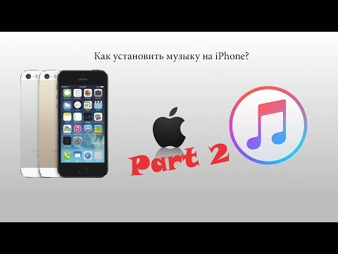 Как добавить музыку на Iphone через ITunes (Часть 2)