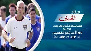 وكيل عمر جابر: بوب برادلي يرغب في ضم لاعبي المنتخب لفريقه الأمريكي | المصري اليوم