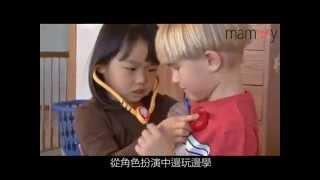 【Learning Resource】我家也有小醫生!