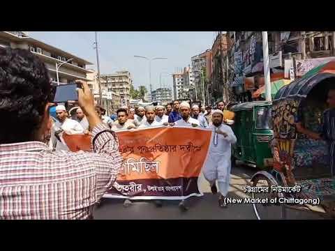 28 Rajab Event - March for Khilafah   Hizb ut Tahrir Bangladesh   2018