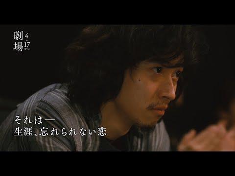 映画『劇場』特別映像(90秒)