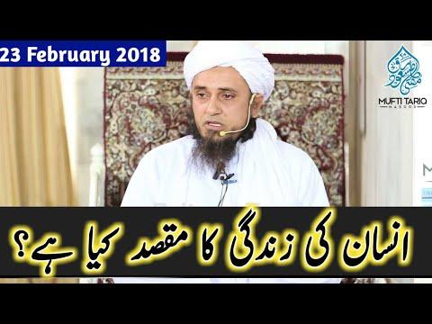 Insan Ki Zindagi Ka Maqsad Kiya Hai ? Jumma bayan by Mufti Tariq Masood  22-02-2018 