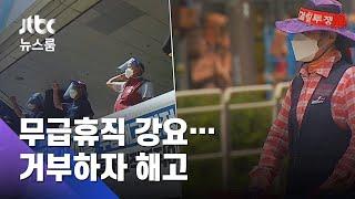 회사 재정 어렵다며 무급휴직 강요…거부하자 '해고' / JTBC 뉴스룸