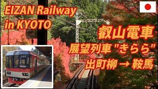 """叡山電車 展望列車""""きらら"""" 出町柳→(もみじのトンネル)→鞍馬 全区間 EIZAN RAILWAY Panorama Tourist Train """"KIRARA"""""""