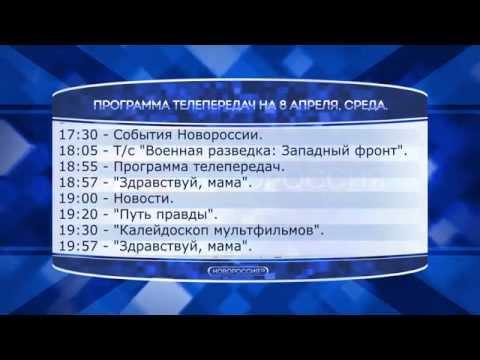 Программа телепередач на 8 апреля 2015 года