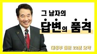 이낙연 총리 ▶답변의 품격◀ 대정부질문 답변 하이라이트(9:45 발암주의)