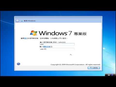 重灌電腦- 如何安裝Windows 7?