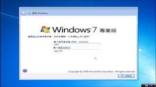 重灌電腦  - 如何安裝 Windows 7?
