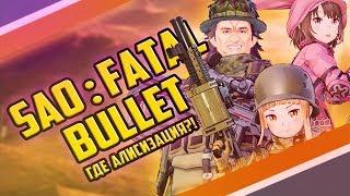 обзор Sword Art Online: Fatal Bullet  Где Алисизация?!