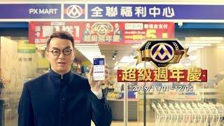 【全聯福利中心】2019 超級週年慶 - 財位篇