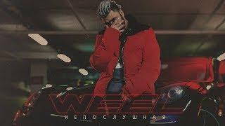 Weel - Непослушная (Премьера клипа)