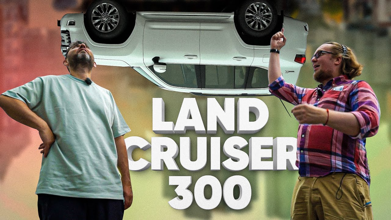 Toyota Land Cruiser 300 - Большой тест-драйв
