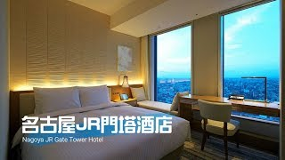 Gambar cover 2017年開張【名古屋JR門塔酒店 Nagoya JR Gate Tower Hotel】入住體驗