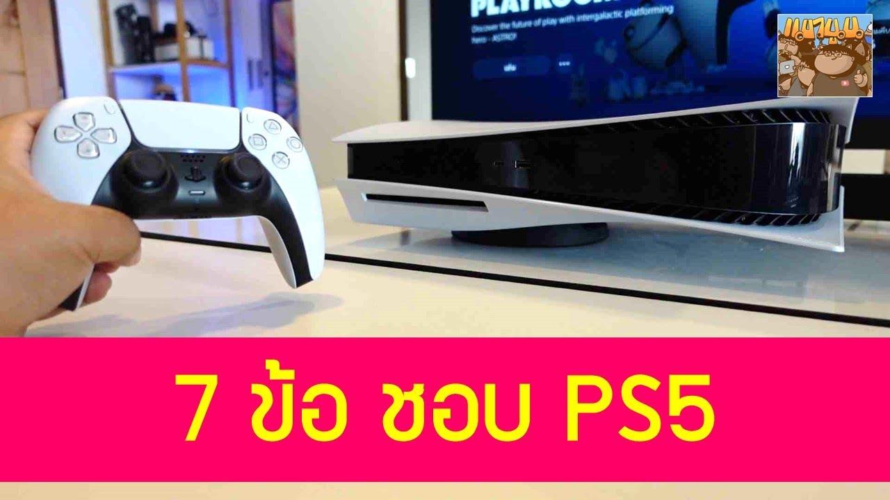 7 ข้อ ชอบ PS5 อับเดทรีวิว หลังจากเล่นมาได้เกือบ 1 เดือน