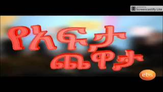 Ebs Special Gena Program YEAFTA CHEWATA Part - 2