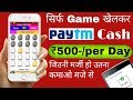 Earn Rs. 500-/ PayTM Cash Playing Game   Earn 2 coin per egg you Play.