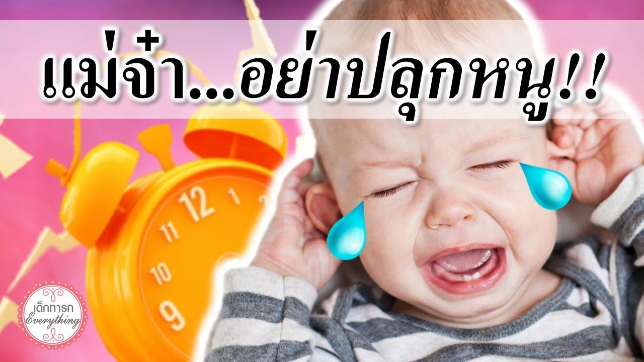 วิธีเลี้ยงเด็กทารก : แม่จ๋า...อย่าปลุกหนู!   เลี้ยงทารก   เด็กทารก Everything