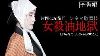 『シネマ歌舞伎「女殺油地獄」(2019)』予告