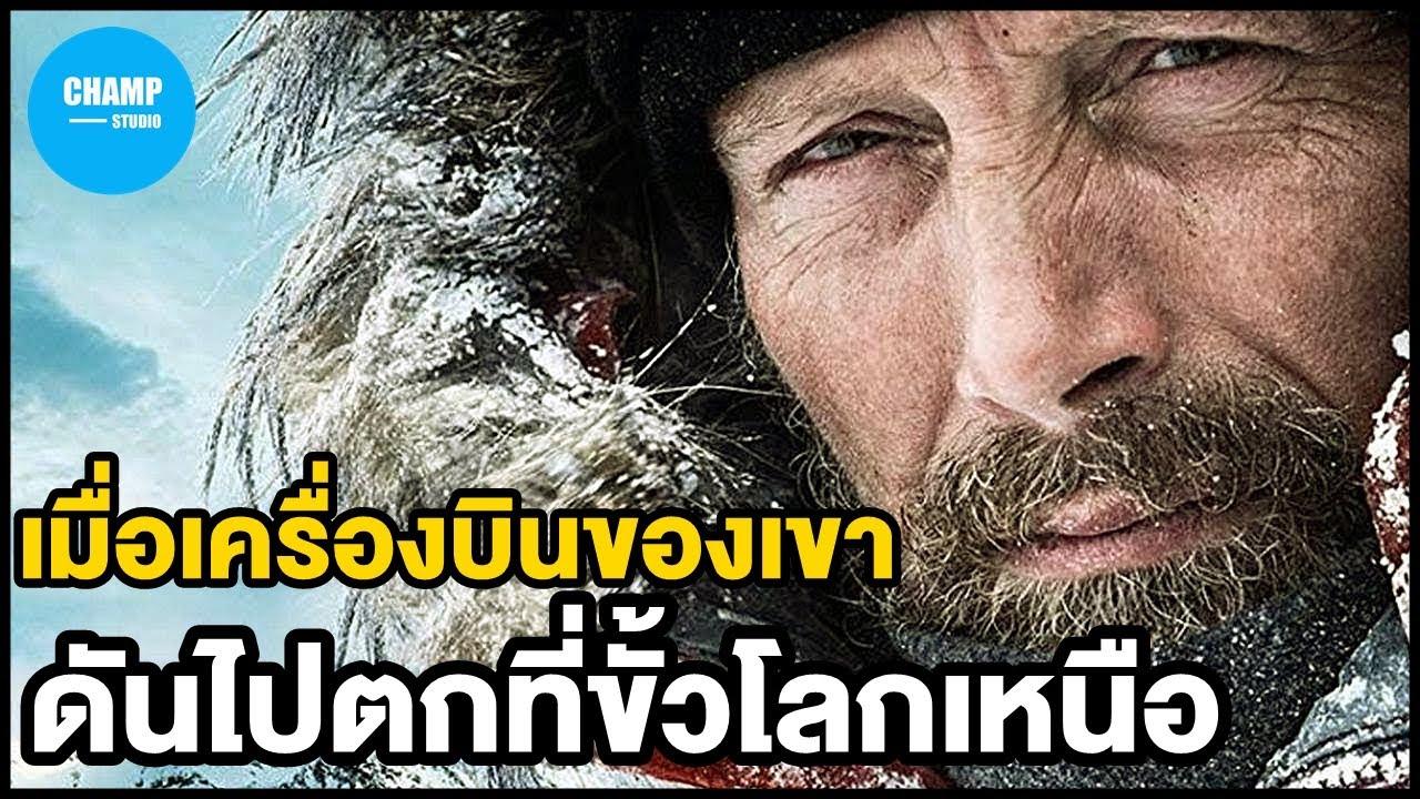 [ สปอยหนัง ] เมื่อเครื่องบินของคนไทยไปตกที่ขั้วโลกเหนือ by CHAMP Studio