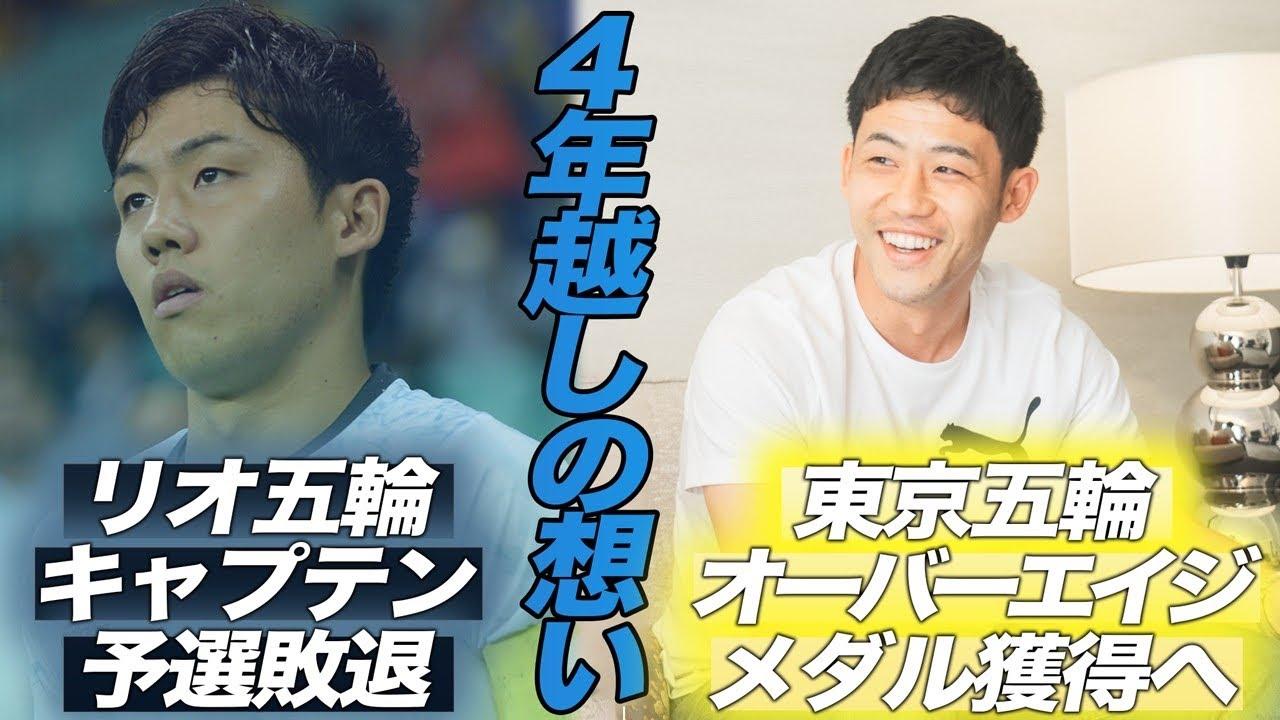 【五輪直前インタビュー】4年前に予選敗退を経験したリオ五輪キャプテン•遠藤航が、東京五輪でメダル獲得を目指す。