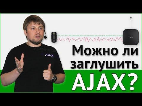 Сигнализация AJAX. Можно ли заглушить AJAX?