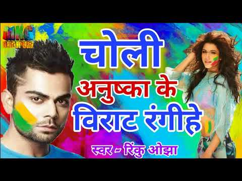 (must watch)Virat - anushka holi choli song bhojpuri