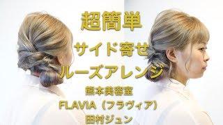 【アレンジ】超簡単!サイド寄せルーズアレンジ 熊本美容室FLAVIA【こなれ感】