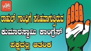 ರಾಹುಲ್ ಗಾಂಧಿಗೆ ಸನಿಹವಾಗುತ್ತಿರುವ ಕುಮಾರಸ್ವಾಮಿ ಕಾಂಗ್ರೆಸ್ ಪಕ್ಷದಲ್ಲಿಆತಂಕ  Congress News  YOYO Kannada News