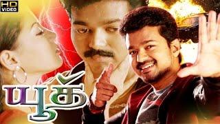 யூத் | Youth [HD] |Tamil Superhit Full Movie | Vijay & Shaheen Khan | விஜய் - பிரியங்கா சோப்ரா