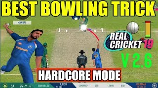 BEST BOWLING TRICK IN HARDCORE MODE V 2.6 IN REAL CRICKET 19 | GET 10 WICKETS IN HARDCORE MODE