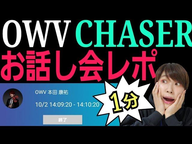 OWV【本田康祐くんとお話し会レポ】