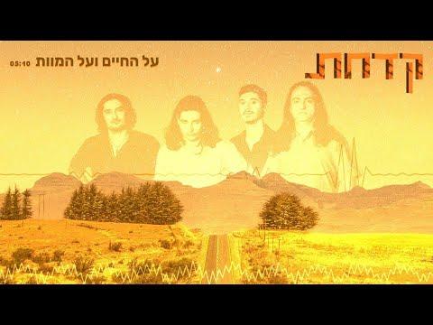 קדחת - על החיים ועל המוות // Kadachat - The Die Is Cast Mp3