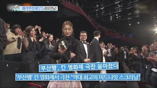 [Section TV] 섹션 TV - Cannes movie surprised
