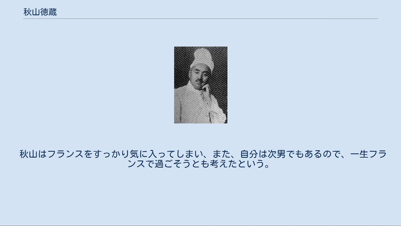 徳蔵 秋山