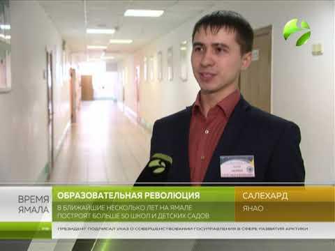 В ближайшие годы на Ямале построят больше 50 школ и детсадов