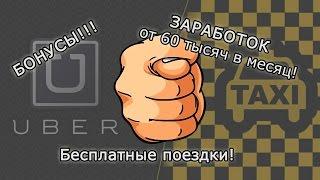 Как убер кидает водителей и пассажиров(Краткое содержание для тех, кому лень смотреть целиком: убер не выплачивает бонусы за привлечение нового..., 2016-11-16T13:49:54.000Z)