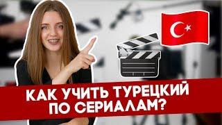 8 способов учить турецкий по сериалам