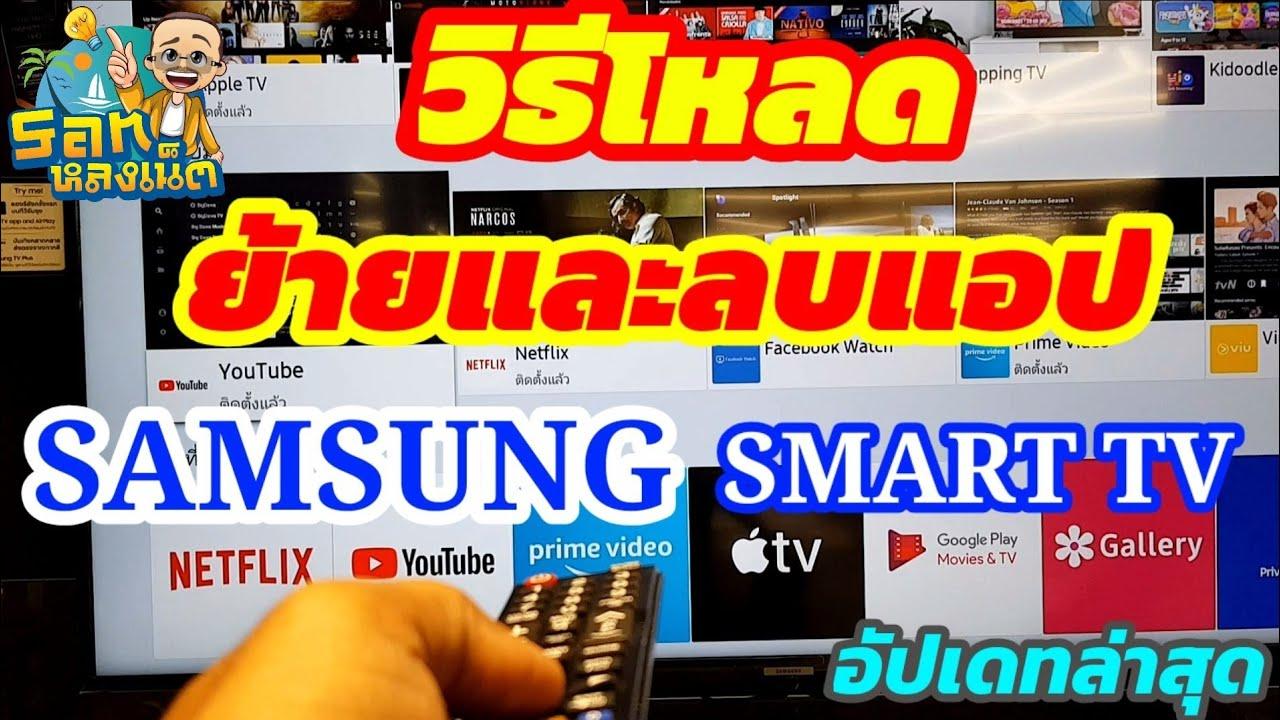 วิธีโหลด ย้ายและลบแอปในทีวีซัมซุง
