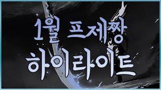 프제짱 1월 야스오 하이라이트 (League of legends Korea Challenger Yasuo montage!)