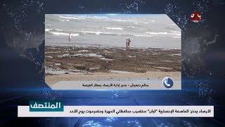 """الارصاد يحذر : العاصفة الإعصارية """" لبان """" ستضرب محافظتي المهرة وحضرموت يوم الأحد"""